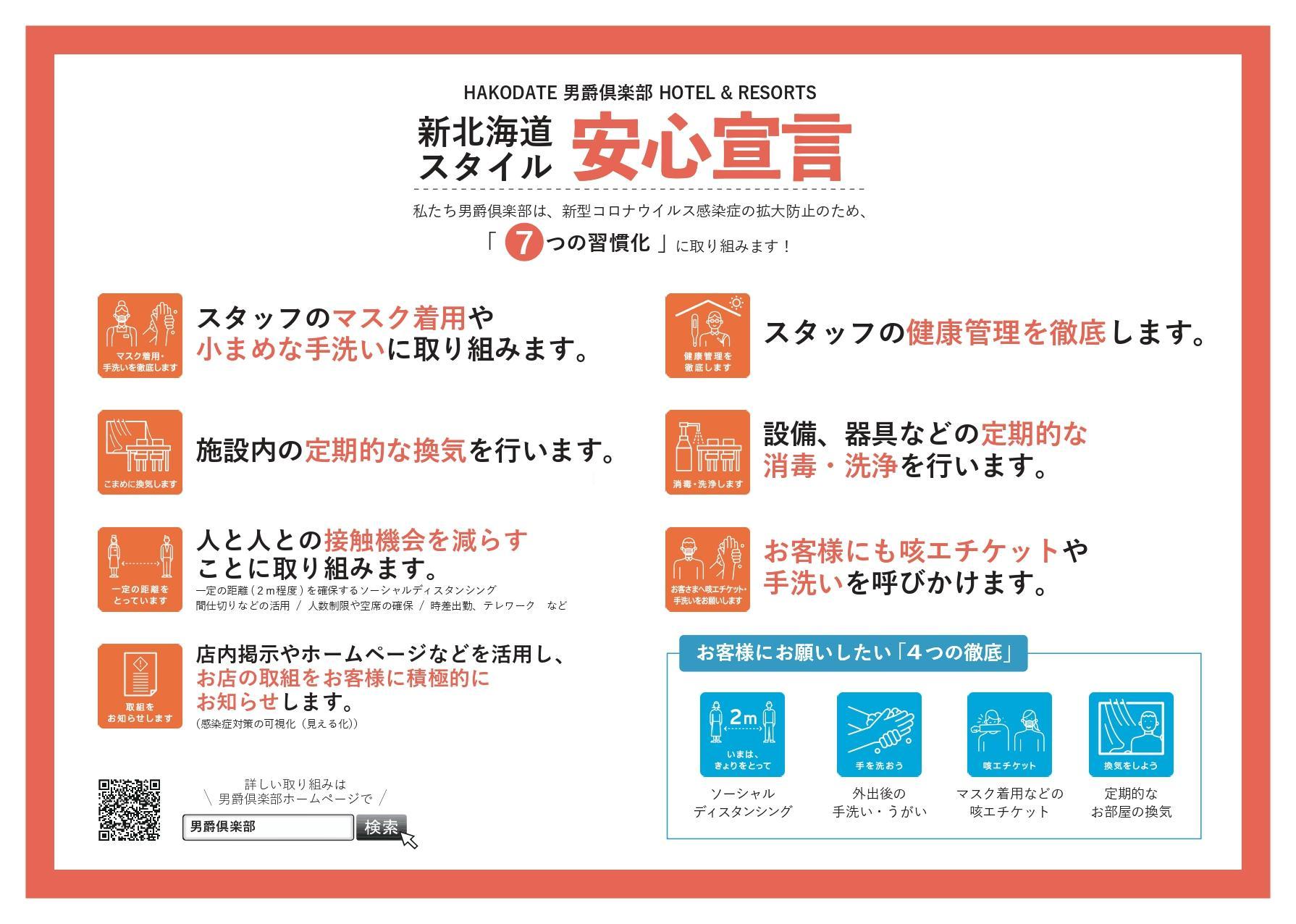 情報 北海道 最新 コロナ ウイルス