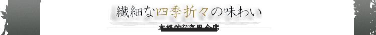 繊細な四季折々の味わい本格的な京風会席