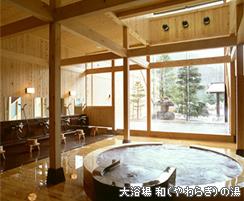 大浴場 和(やわらぎ)の湯