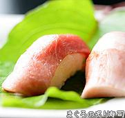 まぐろの炙り寿司