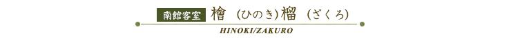 南館客室桧(ひのき)・榴(ざくろ)