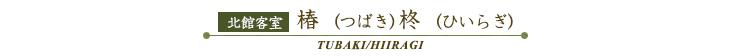 北館客室 椿(つばき)・柊(ひいらぎ)