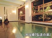 大浴場 弘法の湯