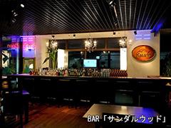 Bar サンダルウッド