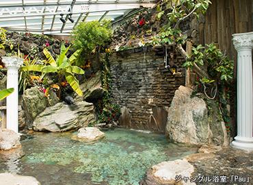 ジャングル浴室「Pau」