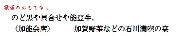 ずわい蟹一杯&石川県ブランド牛の能登牛ミニステーキ会席 お一人様16,000円~
