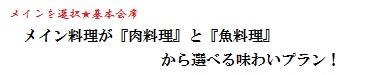 季節のお造り豪華七種盛&能登豚しゃぶ会席 お一人様9,800円~