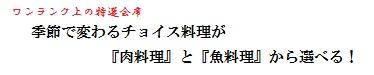 ずわい蟹一杯&石川県ブランド牛の能登牛ミニステーキ会席 お一人様14,000円~