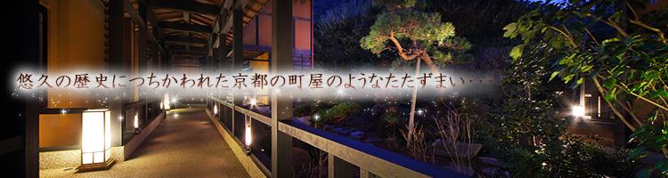悠久の歴史につちかわれた京都の町屋のようなたたずまい・・・