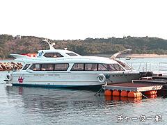 チャーター船