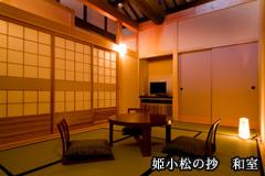 【深山】姫子松の抄(和室)