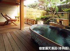 客室露天風呂(青陶器)
