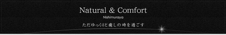 写真:Natural&Comfort