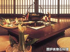 囲炉裏懐石料理