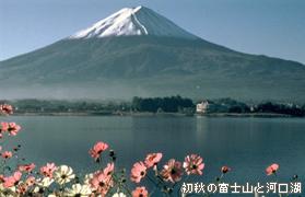 初秋の富士と河口湖