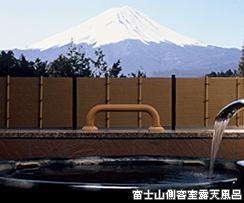 富士山側客室露天風呂