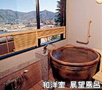和洋室 展望風呂
