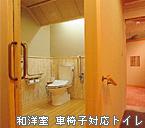 和洋室 車椅子対応トイレ