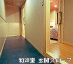 和洋室 玄関スロープ