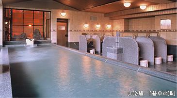 大浴場 「若草の湯」