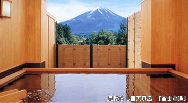 見はらし露天風呂 「富士の湯」