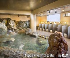 「豪壮の湯」大風呂