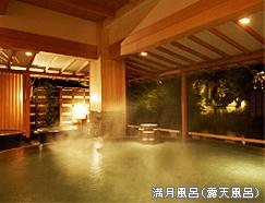 満月風呂(露天風呂)