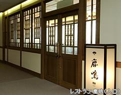 レストラン 鹿鳴(入口)