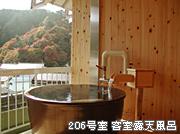 206号室 客室露天風呂