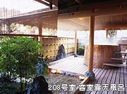 208号室 客室露天風呂