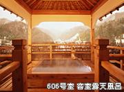 606号室 客室露天風呂