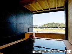 写真:露天風呂付スタンダード和室
