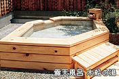露天風呂 木船の湯