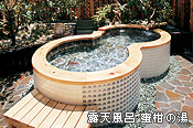 露天風呂 蜜柑の湯