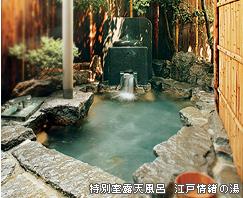 特別室露天風呂 江戸情緒の湯