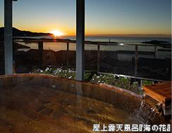 屋上露天風呂『海の花』
