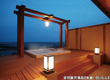 写真:貸切露天風呂「青藍・せいらん」