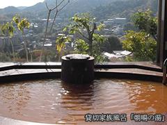 貸切家族風呂「朝日の湯」