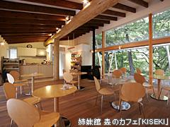 姉妹館 森のカフェ「KISEKI」