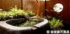 桜 客室露天風呂