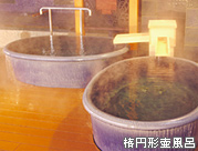 楕円型壷風呂