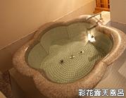 彩花露天風呂
