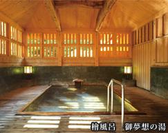 檜風呂 御夢想の湯