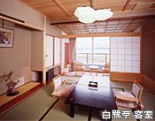 白鷺亭 客室