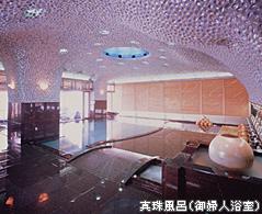 真珠風呂(御婦人浴室)