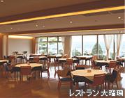 レストラン大瑠璃