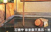 石橋亭 客室露天風呂一例