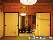 四季亭 客室一例