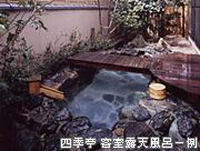 四季亭 客室露天風呂一例