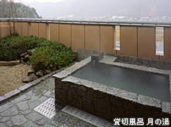 貸切風呂 月の湯